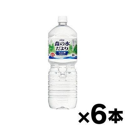 森の水だより 2LPET×6本(1ケース)※他商品同時注文同梱不可 4902102112055*6