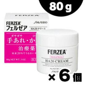 【第3類医薬品】 フェルゼア HA20クリーム 80g×6個セット 4987415034904*6
