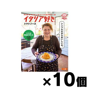 MCC イタリア好き トマトソース 150g×10個 4901012048133*10