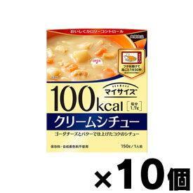 大塚食品 マイサイズ クリームシチュー 150g×10個 4901150100571*10