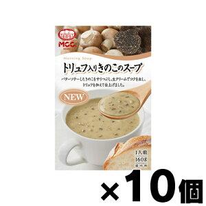 トリュフ入りきのこのスープ 160g×10個 4901012048201*10