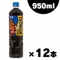 (クーポン&ポイントUP) ジョージア カフェ ボトルコーヒー 無糖 950mlPET×12本 4902102114981*12