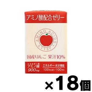 アミノ酸配合ゼリーリンゴ味 100ml×18個 (お取り寄せ品) 4571242340019*18