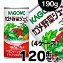 【即発送可!】【送料無料!】カゴメ 野菜ジュース 190g×6缶パック×20個セット(4ケース)【本ページ以外の同時注…