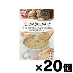 トリュフ入りきのこのスープ 160g×20個 4901012048201*20