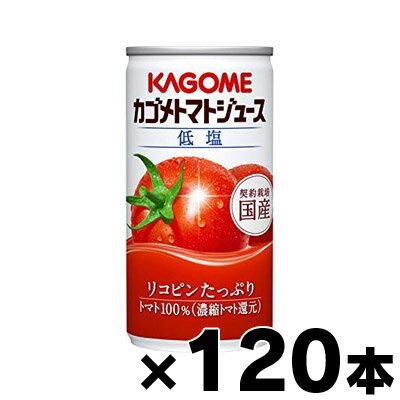 【送料無料!】【即発送可!】 2017年 低塩 カゴメ トマトジュース国産ストレート 190g×120缶(4ケース)【本ページ以外の同時注文同梱不可】4901306073667*20