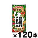 【送料無料!】【即発送可!】カゴメ 野菜一日これ一本 190g×6缶×20個(4ケース120本) 【本ページ以外の同時注…