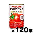 【送料無料!】【即発送可!】 2017年 食塩無添加 カゴメ トマトジュース国産ストレート 160g×120缶(4ケース)…
