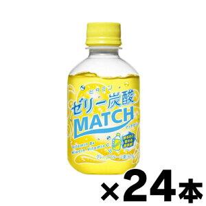 大塚食品 マッチゼリー260gペットボトル×24本 4959127400384*24