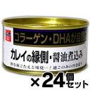 カレイの縁側 醤油煮込み 170g×24缶(お取り寄せ品) 4941512708298*24