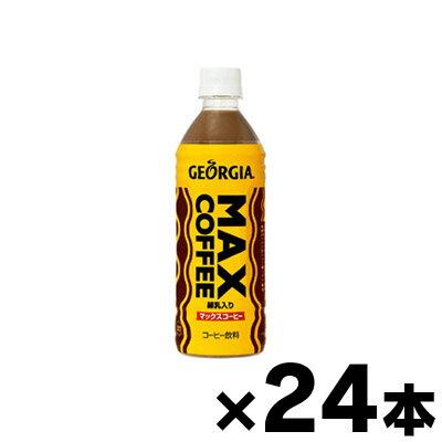 (クーポン&ポイントUP) コカコーラ ジョージア マックスコーヒー500ml×24本セット 4902102077538