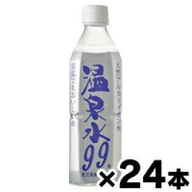 【送料無料】温泉水 99 PET 500ml×24本 4986919995001*24