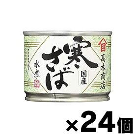 【送料無料】 高木商店 寒さば水煮 190g×24個 4571133670690*24