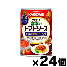 【送料無料!】カゴメ 基本のトマトソース 295g×24個 4901306017654*24
