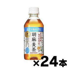 サントリー 胡麻麦茶 350ml×24本セット 【特定保健用食品】 4901777235533*24