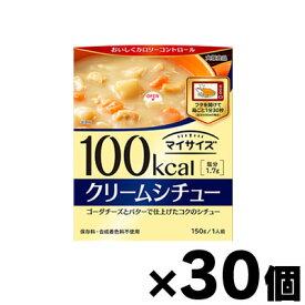 大塚食品 マイサイズ クリームシチュー 150g×30個 4901150100571*30