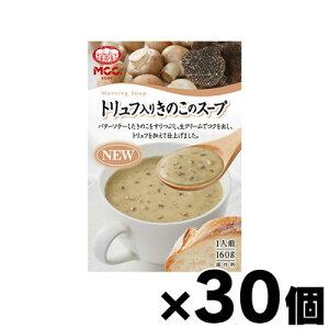 【送料無料!】 トリュフ入りきのこのスープ 160g×30個 4901012048201*30