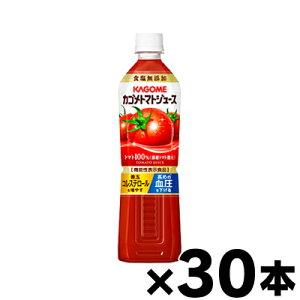 【送料無料!】 カゴメ トマトジュース 食塩無添加 スマートPET  720ml×30本 (お取り寄せ品) 【機能性表示食品】 4901306024232*30