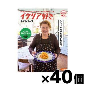 【送料無料!】 MCC イタリア好き トマトソース 150g×40個 (お取り寄せ品) 4901012048133*40
