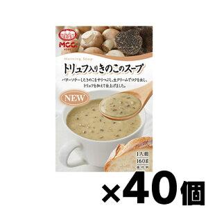 【送料無料!】 トリュフ入りきのこのスープ 160g×40個 4901012048201*40