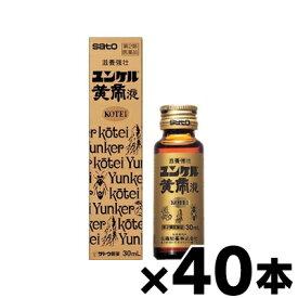 【第2類医薬品】 【送料無料!】ユンケル黄帝液 30ml ×40本 4987316030180*40