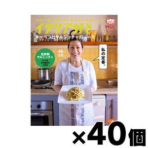 【送料無料!】 MCC イタリア好きキャベツとサルシッチャのソース 150g 150g×40個 (お取り寄せ品)4901012048157*40