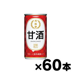 【送料無料!】【即発送可!】 月桂冠 甘酒 (しょうが無し) 190g×60缶(2ケース) 【本ページ以外の同時注文同梱不可】 4901030327166*60
