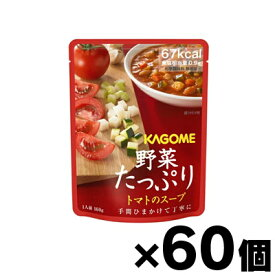 【送料無料!】 カゴメ 野菜たっぷりトマトのスープ 160g×60個 (お取り寄せ品) 4901306047729*60