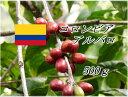 コロンビア アルバロ【アロマティックなコーヒー】◆500g◆ 浅煎り