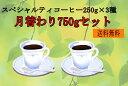 【送料無料】月替わり750gセット(250g×3種)/スペシャルティコーヒー・こだわり自家焙煎珈琲豆