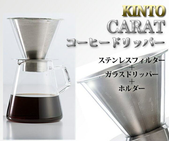 kinto carat/キントー カラット/抽出器具/ドリッパー