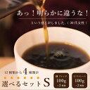 【メール便送料無料】選べるセット・S(100g×4種)/スペシャルティコーヒー・こだわり自家焙煎珈琲豆