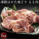 【送料無料】はかた地どり もも肉 1kg 国産地鶏 急速冷凍 機能性表示食品 生肉 長期保存 真空パック 備蓄 博多 お取り…