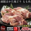 【当店通常価格3960円⇒1480円】【送料無料】はかた地どり もも肉 1kg 国産地鶏 急速冷凍 機能性表示食品 生肉 長期保…