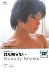 【中古】DVD▼誰も知らない▽レンタル落ち