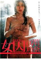 【中古】DVD▼女囚 07号玲奈▽レンタル落ち