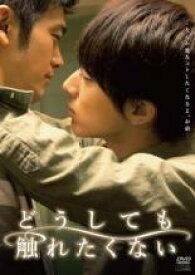 【中古】DVD▼どうしても触れたくない▽レンタル落ち