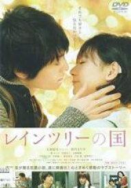 【中古】DVD▼レインツリーの国▽レンタル落ち