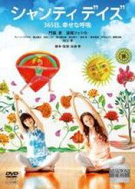 【中古】DVD▼シャンティ デイズ 365日、幸せな呼吸▽レンタル落ち