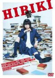 【中古】DVD▼響 HIBIKI▽レンタル落ち