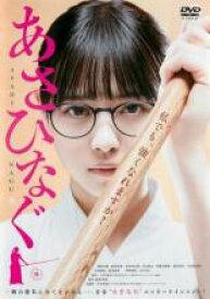 【中古】DVD▼映画 あさひなぐ▽レンタル落ち