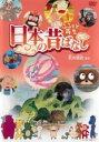 【中古】DVD▼ふるさと再生 日本の昔ばなし 天の羽衣 他