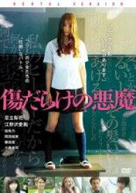 【中古】DVD▼傷だらけの悪魔▽レンタル落ち