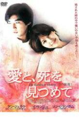 【中古】DVD▼愛と、死を見つめて▽レンタル落ち 韓国