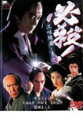 【中古】DVD▼必殺!三味線屋 勇次▽レンタル落ち 時代劇
