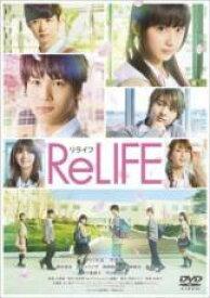【中古】DVD▼ReLIFE リライフ▽レンタル落ち