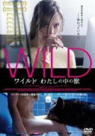 【中古】DVD▼ワイルド わたしの中の獣【字幕】▽レンタル落ち