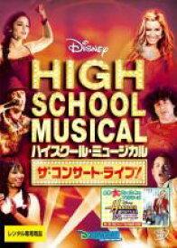 【中古】DVD▼ハイスクール・ミュージカル ザ・コンサート・ライブ!▽レンタル落ち