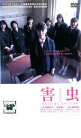 【中古】DVD▼害虫 がいちゅう▽レンタル落ち
