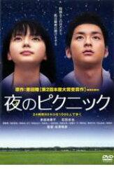 【中古】DVD▼夜のピクニック▽レンタル落ち